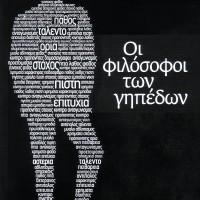 Οι φιλόσοφοι των γηπέδων, Συλλογικός τόμος, Εκδόσεις Αθλότυπο, 2011