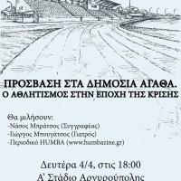 Αργυρούπολη: Εκδήλωση για τον αθλητισμό την εποχή της κρίσης, Δευτέρα 4 Απριλίου