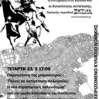 Αθήνα: Εκδήλωση για την Κάρτα Φιλάθλου, Αυτοδιαχειριζόμενο Κυλικείο Νομικής, 17/03/2016