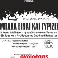 Αθήνα: Εκδήλωση για την Κάρτα Φιλάθλου, Λέσχη Αναιρέσεων, 09/03/2016