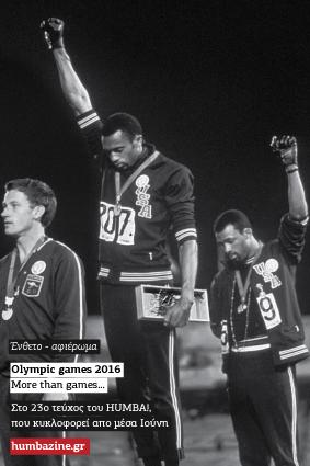 HUMBA! 23: Bonus έξτρα έκδοση για τους Ολυμπαικούς Αγώνες Rio 2016